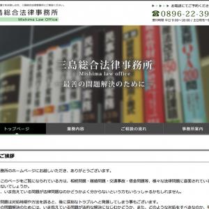 三島総合法律事務所