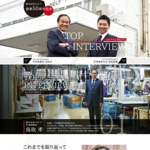 株式会社セルフ 創業50周年記念ページ