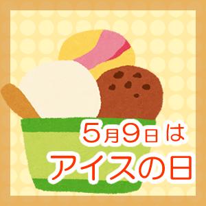 5月9日はアイスクリームの日!無料でアイスが食べられる!?