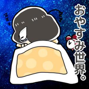 夜寝る前に、考えること 〜人は死んだらどうなるの?〜