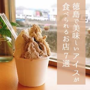 徳島で美味しいアイスが食べられるお店7選!