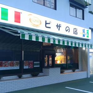 池田にピザ屋ができました!