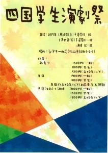 170121gakusei-f-724x1024