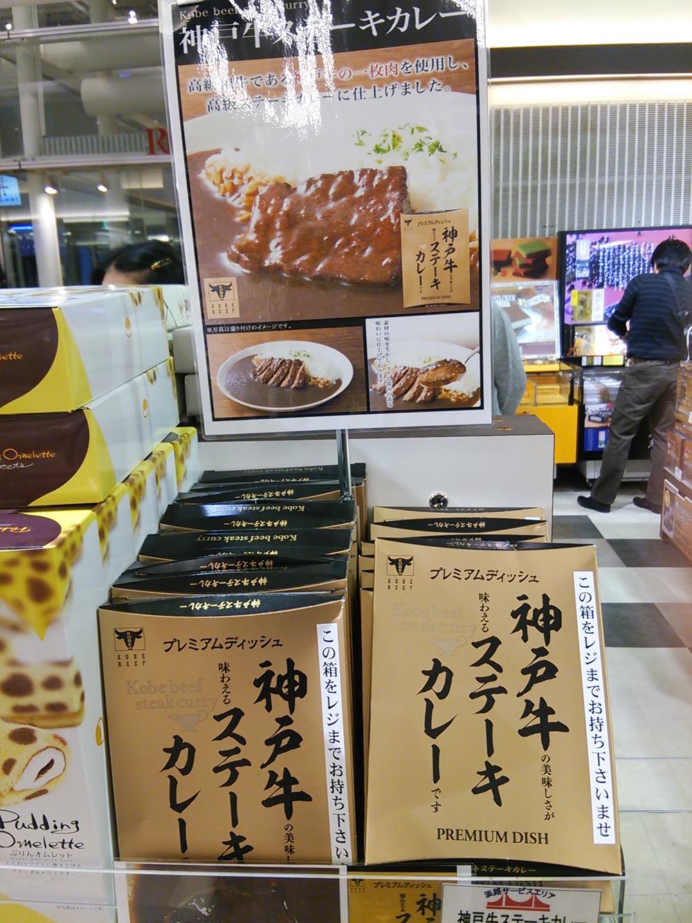神戸牛ステーキカレー