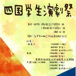 四国学生演劇祭に行ってきました