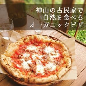神山の古民家で自然を食べるオーガニックピザ
