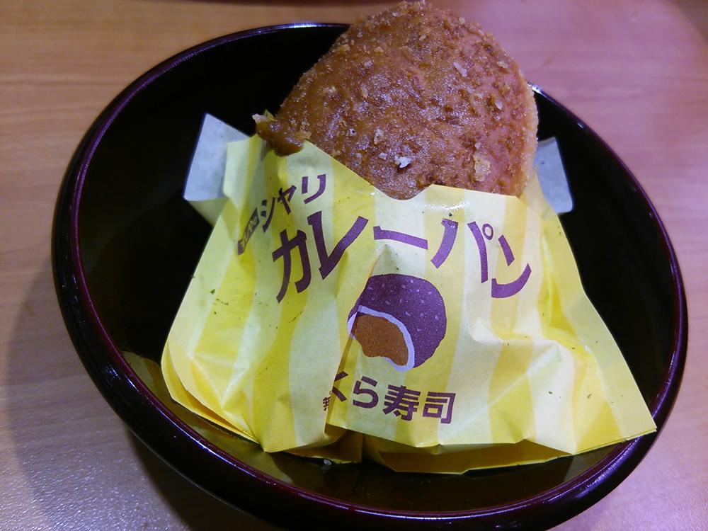 シャリカレーパン