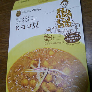 ヒヨコ豆カレーを作ってみた