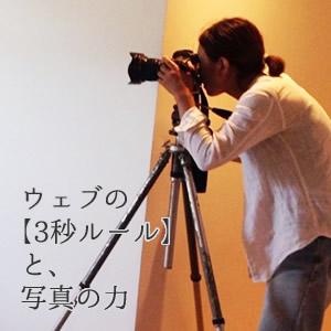 ウェブの【3秒ルール】と、写真の力