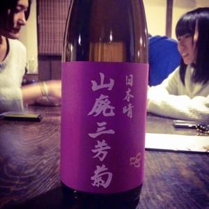 日本酒シリーズ 第一回目【三芳菊酒造㈱】