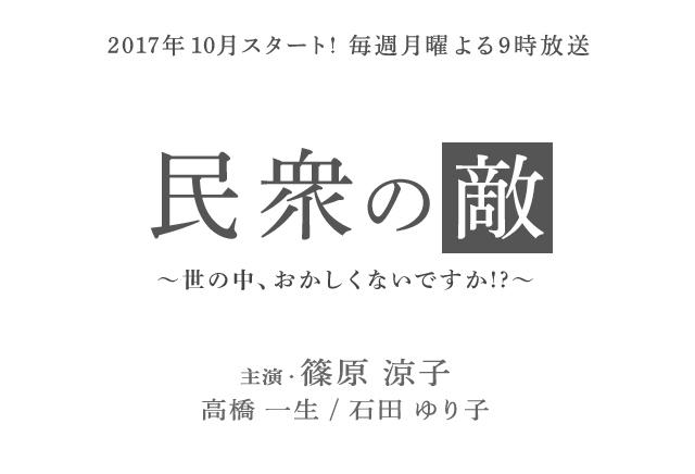 20170915_shimamoto01