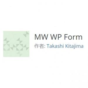 MW WP Formで選択項目によりメールアドレス変更