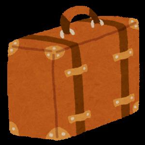 旅行かばんについて