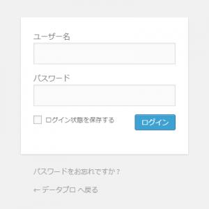 WPでログイン画面を固定ページに表示
