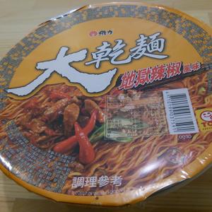大乾麺 地獄辣椒風味
