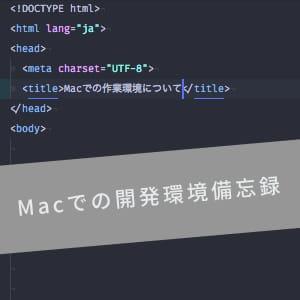 Macでの開発環境備忘録!