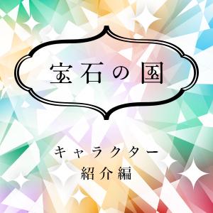「宝石の国」キャラクター&元ネタ宝石紹介