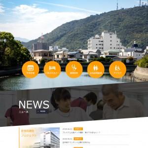 徳島健康生活協同組合 徳島健生病院