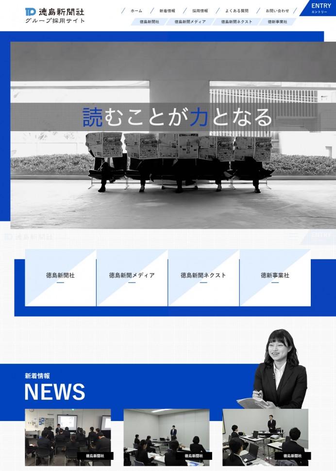 徳島新聞社グループ 採用サイト