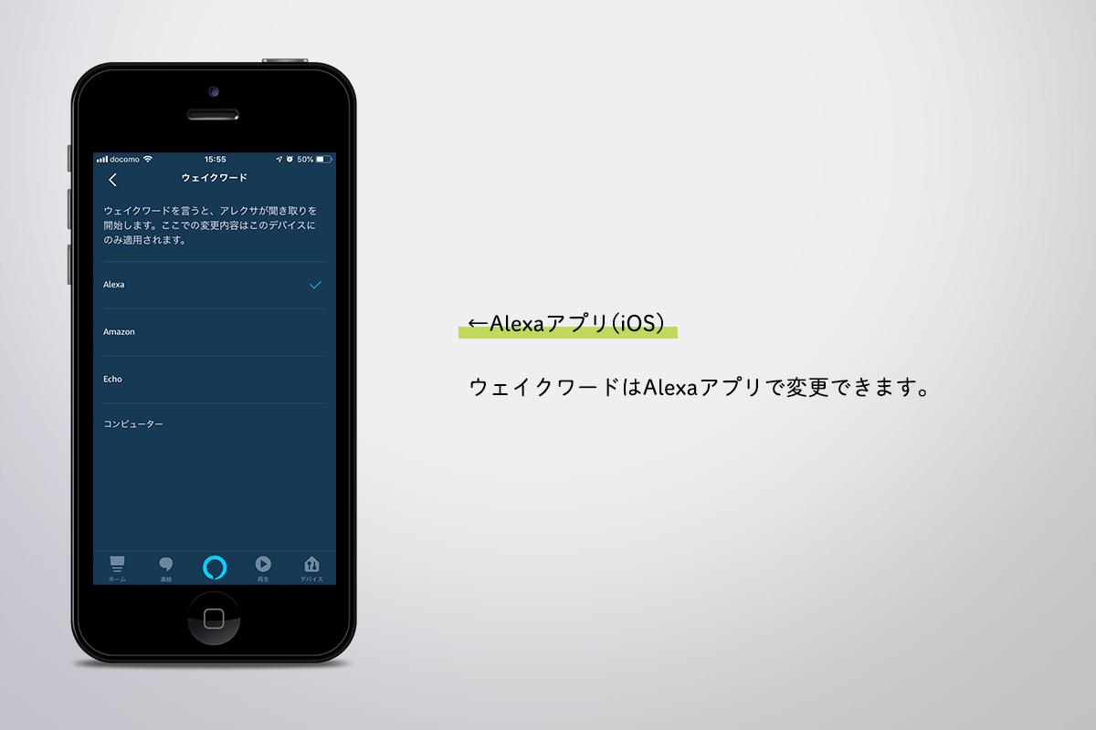 Alexaアプリ画面